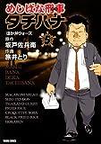 めしばな刑事タチバナ(5)[ほか弁ウォーズ] (TOKUMA COMICS)