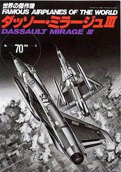 世界の傑作機 No.70 ダッソー・ミラージュ3 (世界の傑作機 NO. 70)