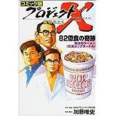 コミック版 プロジェクトX挑戦者たち―82億食の奇跡