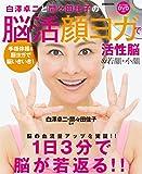 【DVD付き】白澤卓二と間々田佳子の脳活顏ヨ...
