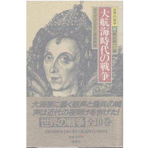 世界の戦争 (6) 大航海時代の戦争―エリザベス女王と無敵艦隊の詳細を見る