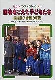 国境をこえた子どもたち―国際養子縁組の家族 (あかねノンフィクション)