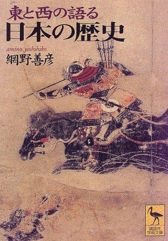 東と西の語る日本の歴史 (講談社学術文庫)の詳細を見る