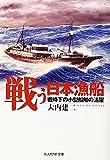 戦う日本漁船―戦時下の小型船舶の活躍 (光人社NF文庫)