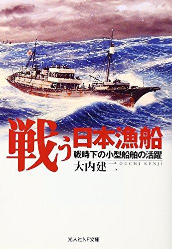戦う日本漁船―戦時下の小型船舶の活躍 (光人社NF文庫)の詳細を見る