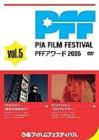 PFFアワード2005 Vol.5 [DVD]