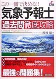 気象予報士過去問徹底攻略―この一冊で決める!! (SHINSEI LICENSE MANUAL)