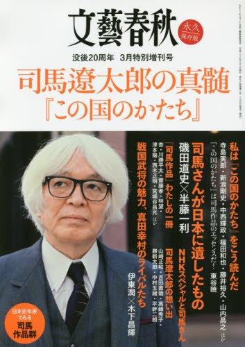 司馬遼太郎の真髄 2016年 03 月号 [雑誌]: 文藝春秋 増刊の詳細を見る