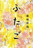 ふたご (文春e-book)[Kindle版]