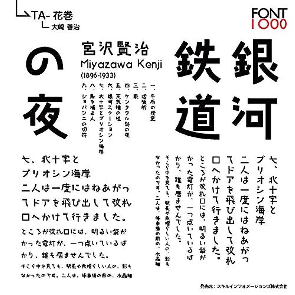 神社乳剤論理的にTA-花巻 (大崎善治) ダウンロード版
