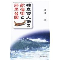 魏志倭人伝の航海術と邪馬台国