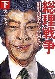 総理戦争〈下巻〉―田中角栄から小泉まで (新風舎文庫)