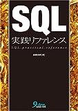 SQL実践リファレンス