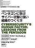 ペンタゴンに学ぶサイバー攻撃に強い組織のつくり方 DIAMOND ハーバード・ビジネス・レビュー論文