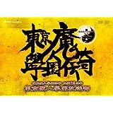 東京魔人學園放送部 [DVD]