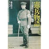 憲兵物語―ある憲兵の見た昭和の戦争 (光人社NF文庫)