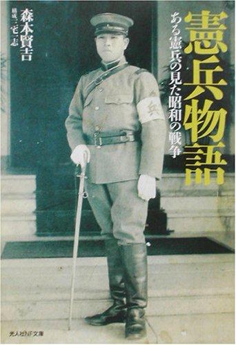 憲兵物語―ある憲兵の見た昭和の戦争 (光人社NF文庫)の詳細を見る