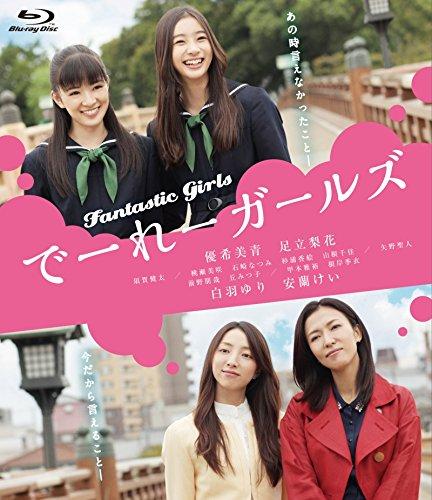 でーれーガールズ [Blu-ray]