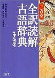 全訳読解古語辞典 小型版