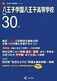 八王子学園八王子高等学校 H30年度用 過去3年分収録 (高校別入試問題シリーズA65)