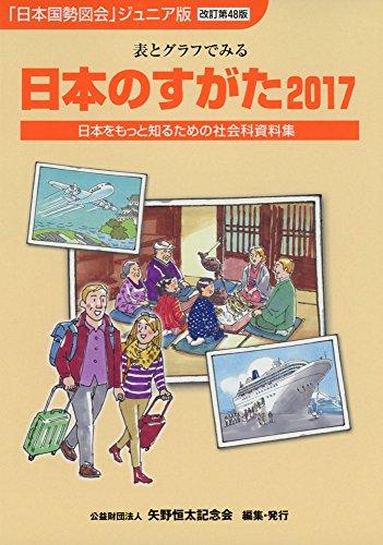 日本のすがた 2017の詳細を見る