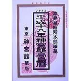 神宮館高島暦〈平成18年〉