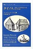 タイノ人—コロンブスが出会ったカリブの民 (叢書・ウニベルシタス)