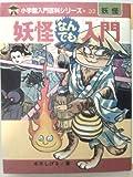 妖怪なんでも入門 (小学館入門百科シリーズ 32)