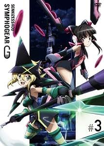 戦姫絶唱シンフォギアG 3(初回限定版) [DVD]