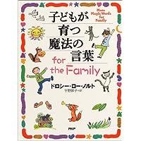 子どもが育つ魔法の言葉 for the Family