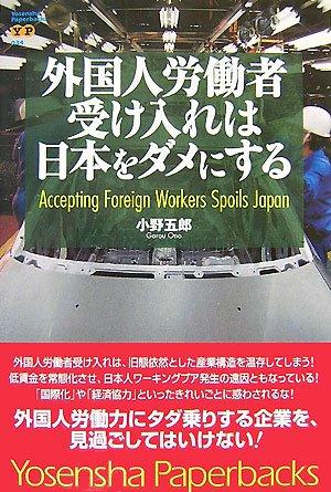 外国人労働者受け入れは日本をダメにする (Yosensha Paperbacks 34)の詳細を見る