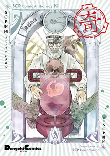 SCP財団コミックアンソロジー 奇 (電撃コミックスEX)