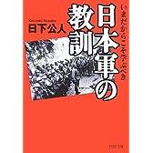 日本軍の教訓 (PHP文庫)