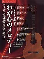 TAB譜付スコア ソロギターで奏でる わが心のメロディー 大きく見やすいTAB譜でやさしく弾ける昭和歌謡コレクション (ソロ・ギターで奏でる)