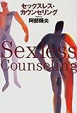 セックスレス・カウンセリング
