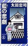 藍の悲劇 / 太田 忠司 のシリーズ情報を見る