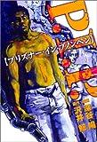 P.I.P. ―プリズナー・イン・プノンペン― (Bunch comics extra)