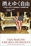 消えゆく自由―テロ防止に名をかりた合衆国憲法への無制限な攻撃