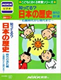知ってる? 日本の歴史時代の流れ編 VHS