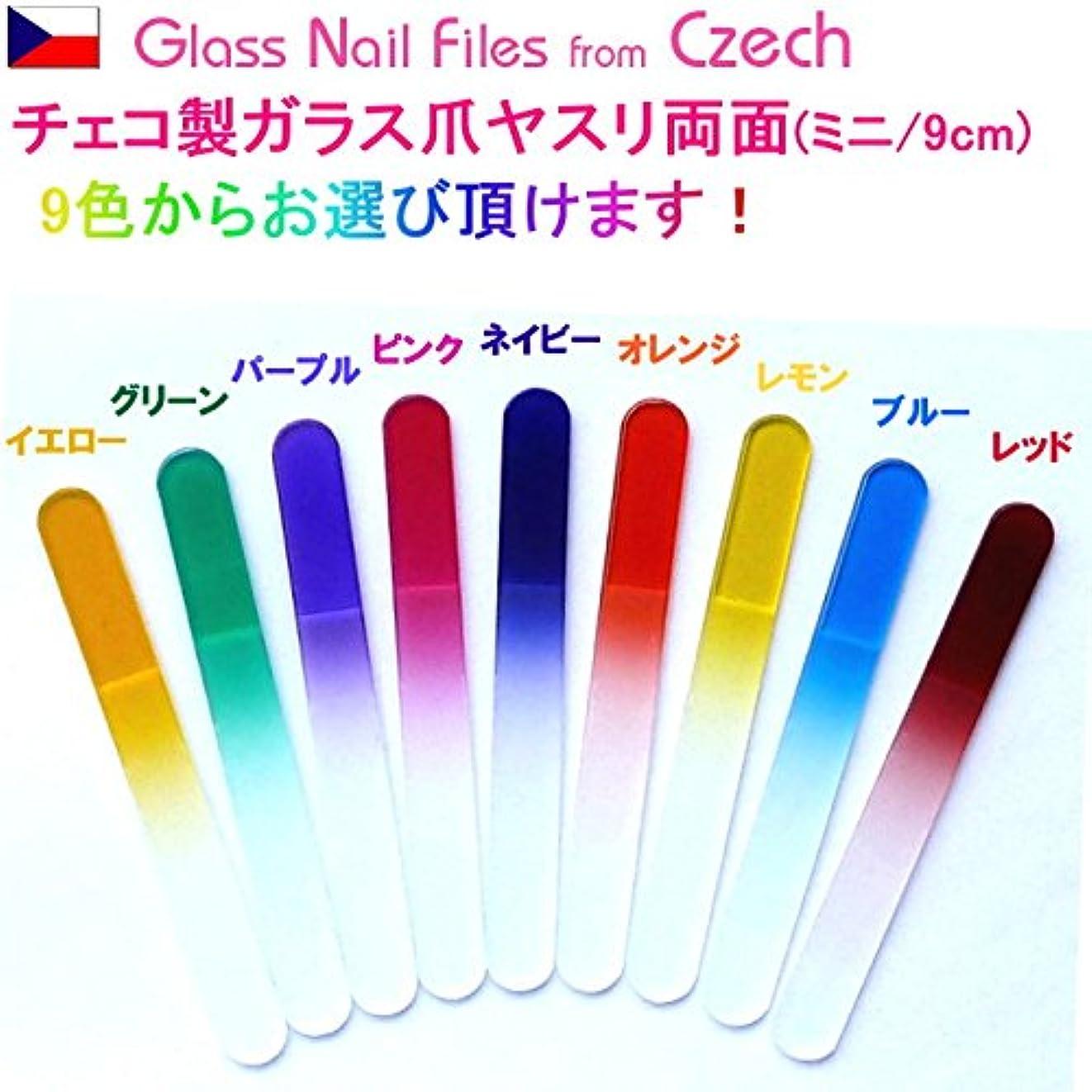 参照する刺繍反乱BISON チェコ製ガラス爪ヤスリ 9cm SR ミニ両面仕上げ ブルー