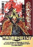 炎の信長・戦国外伝 (少年キャプテンコミックス)