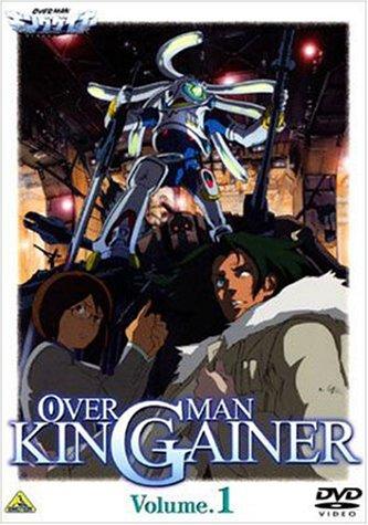 オーバーマン キングゲイナー Volume.1 [DVD]