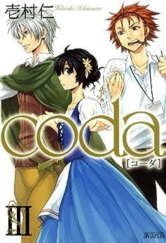 [壱村 仁]のcoda 3 (コミックアヴァルス)