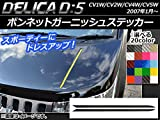 AP ボンネットガーニッシュステッカー カーボン調 ミツビシ デリカD:5 CV1W/CV2W/CV4W/CV5W 2007年1月~ ガンメタリック AP-CF660-GM 入数:1セット(2枚)