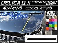 AP ボンネットガーニッシュステッカー カーボン調 ミツビシ デリカD:5 CV1W/CV2W/CV4W/CV5W 2007年1月~ ライトブルー AP-CF660-LBL 入数:1セット(2枚)