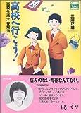 高校へ行こう!―高校生活不安解消 (チャートBOOKS)
