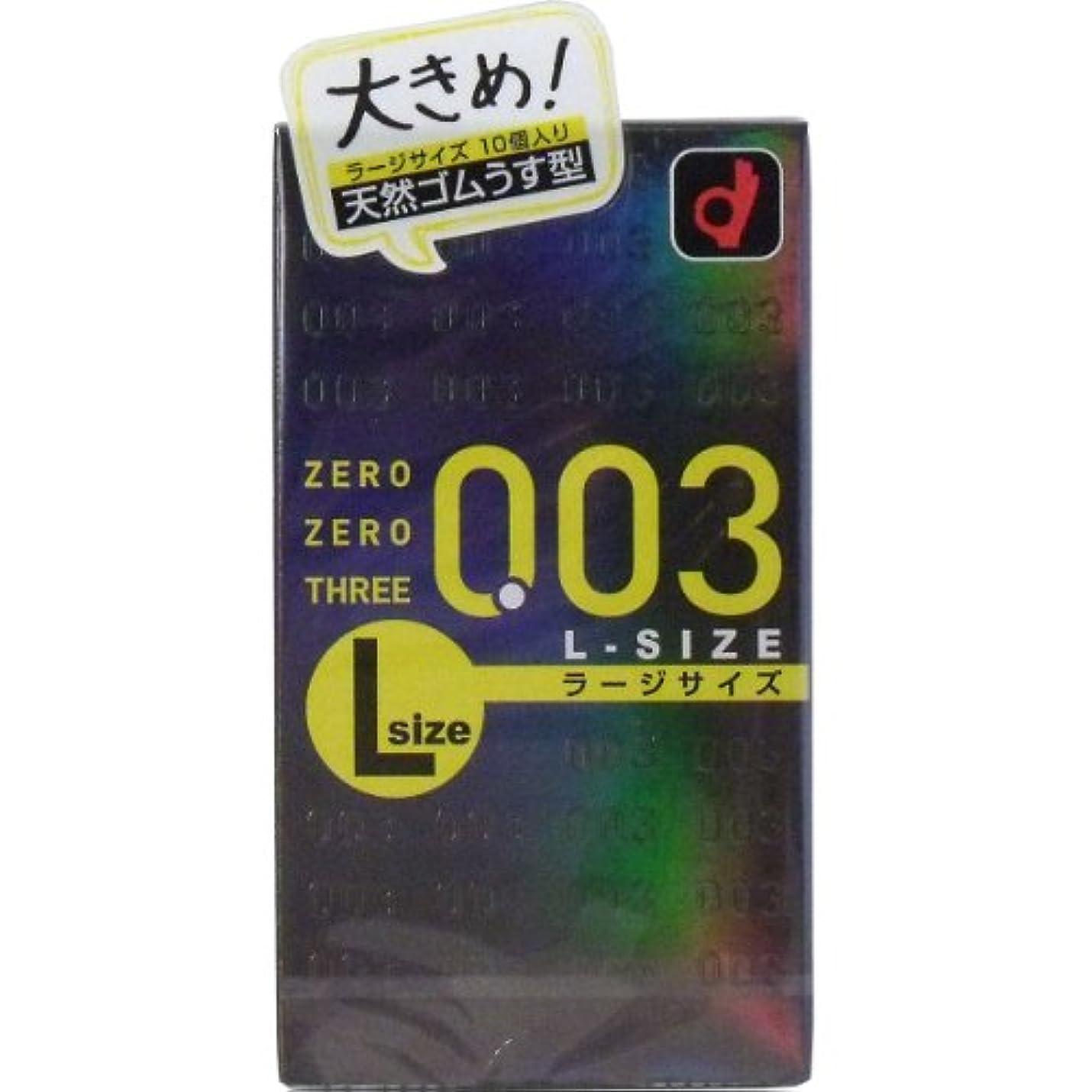 アレルギーみがきます散文オカモト ゼロゼロスリー003 Lサイズ コンドーム 10P