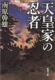 天皇家の忍者(しのび) (新潮文庫)