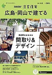 「広島岡山」 SUUMO 注文住宅 広島・岡山で建てる 2020 春夏号