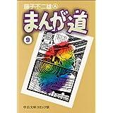 まんが道 9 (中公文庫 コミック版 ふ 2-34)